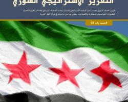 التقرير الاستراتيجي السوري العدد 53