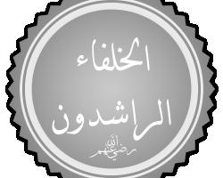سنة الخلفاء الراشدين..