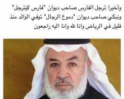 الشاعر فيصل محمد الحجي.. في ذمة الله
