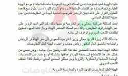 الهيئة العليا للمفاوضات تؤكد التحضيرات لعقد المؤتمر الثاني للمعارضة في الرياض