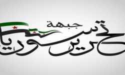 جبهة تحرير سوريا تنشئ مكتباً خاصاً لمتابعة أمور
