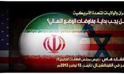 إيران والولايات المتحدة الأمريكية: هل يجب بداية مفاوضات الوضع النهائي؟