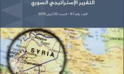 التقرير الاستراتيجي السوري (67)