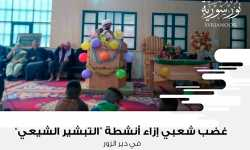 """غضب شعبي إزاء أنشطة """"التبشير الشيعي"""" في دير الزور"""