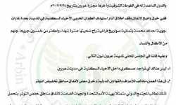 المجلس المحلي لعربين: المدينة خالية من المظاهر العسكرية، وندعو المجتمع الدولي لتحمل مسؤولياته