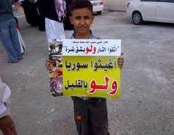 أغيثوا سورية...!