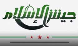 جيش الإسلام ينعي اثنين من خيرة قادته في الغوطة