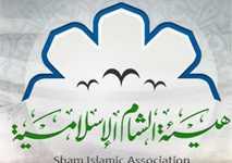 هيئة الشام الإسلامية.. لماذا؟