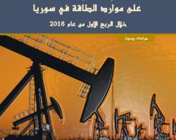 الصراع الدولي للاستحواذ على موارد الطاقة في سوريا خلال الربع الأول من عام 2018