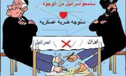 هل يهدّد النووي الإيراني دولة الاحتلال الإسرائيلي