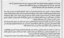 هيئة تحرير الشام تتهم أحرار الشام بعرقلة الاندماج وتدعوها لتشكيل لجنة لحل الخلافات!