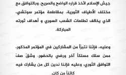 جيش الإسلام يقاطع مؤتمر سوتشي ويدين المشاركين فيه
