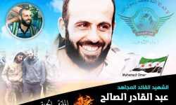 القائد المظفر عبد القادر الصالح