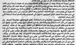 الجبهة الشامية تتهم النظام بتفجيرات دمشق وتطالب الأمم المتحدة بمعاقبته