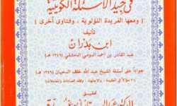 عاش غريباً ومات غريباً.. عبد القادر بن بدران الدُّومي