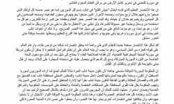 بيان من الحكومة السورية المؤقتة بمناسبة تحرير ادلب