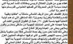 مجلس محافظة حماة الحرة يعلن ريف حماة الشمالي منكوباً بالكامل
