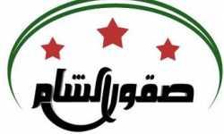 صقور الشام: جبهة النصرة فسخت الهدنة وعادت للبغي
