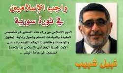 واجب الإسلاميين في ثورة سورية
