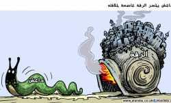 الهوتة.. مقبرة داعش في الرّقة