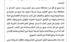 الوفد العسكري لقوى الثورة: النظام لم يلتزم بالهدنة، ولنا الحق بـ