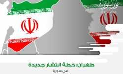 طهران: خطة انتشار جديدة في سوريا