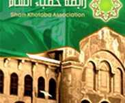 بين الثورة السورية والسنن الكونية