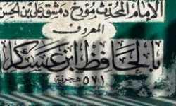ابن عساكر الدمشقي.. حافظ الشام
