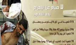 لا صيام عن الإجرام لدى النظام.. تقرير مفصل: 515 شهيدا في أول 6 أيام من رمضان