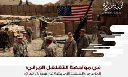في مواجهة التغلغل الإيراني؛ المزيد من الحشود الأمريكية في سوريا والعراق