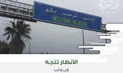 الأنظار تتجه إلى إدلب