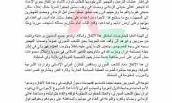 الهيئة العليا للمفاوضات ترفض اتفاق كفريا والفوعة وتدعو لمواجهته
