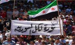 هل آن أوان الاستسلام للنظام؟
