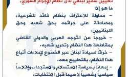 هيئة علماء المسلمين في لبنان تستنكر إعادة فتح السفارة اللبنانية في دمشق