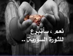سأتبرع للثورة السورية