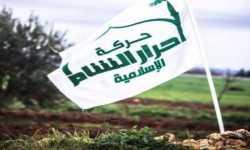 متى تكسر حركة أحرار الشام قيد التردد ؟