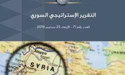 التقرير الإستراتيجي السوري (71)