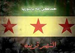 يا سوريا.. إن الصبح قريب