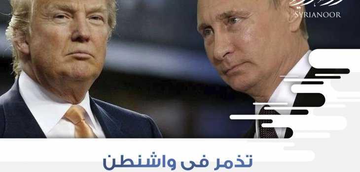 تذمر في واشنطن من الهيمنة الروسية على الملف السوري