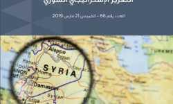 التقرير الاستراتيجي السوري (66)