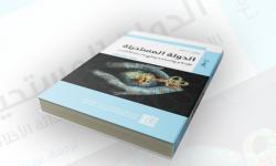 كتاب: الدولة المستحيلة لوائل حلاق.. قراءة نقدية