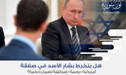 هل ينخرط بشار الأسد في صفقة أمريكية-روسية-إسرائيلية لضمان حكمه؟
