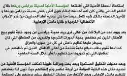 إلقاء القبض على خلية تبيع الأطفال المخطوفين في جرابلس