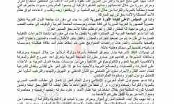 بيان المجلس الأعلى لقيادة الثورة حول تعليق عضوية سورية