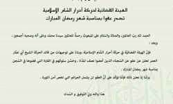أحرار الشام تصدر عفواً عاماً عن المساجين بمناسبة شهر رمضان