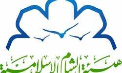 مؤتمر الحملة الإسلامية لنصرة سوريا يختتم أعماله بمشاريع ومبادرات وتبرعات