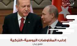 إدلب: المفاوضات الروسية-التركية تقلق إيران