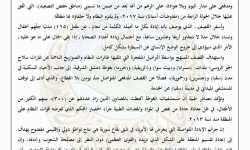 هيئة علماء المسلمين في العراق تدين الإبادة في الغوطة