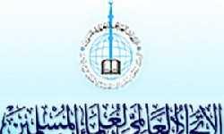 الاتحاد العالمي لعلماء المسلمين يدعو لجمعة دعم إسلامية لثورة سوريا
