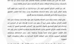 المجلس الإسلامي السوري يوجه رسالة تهنئة للشعب التركي ولحزب العدالة والتنمية